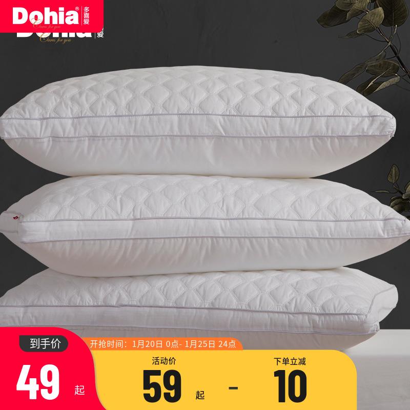 多喜爱全棉枕头家用一对装单人双人枕芯护颈椎枕安睡学生纤维枕头