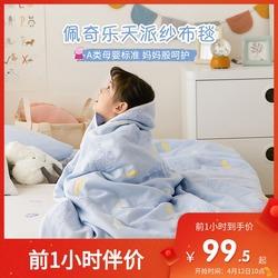多喜爱小猪佩奇全棉纱布毯六层纱毛巾毯卡通盖毯儿童午睡空调毯