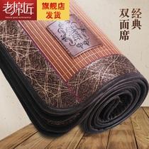 老席匠凉席竹席夏季裸睡家用双面正反两用折叠2.米1.8席子1.5定制