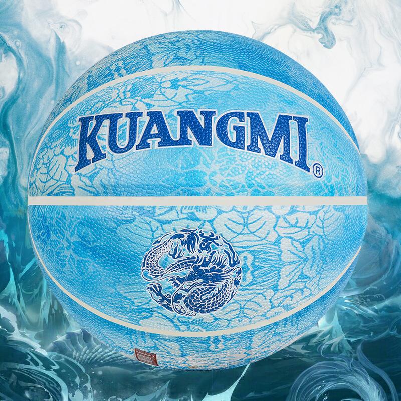 Nezha basketball fan No.7 customized lettering Guochao net safflower style personality cool style street ball wear resistant blue ball