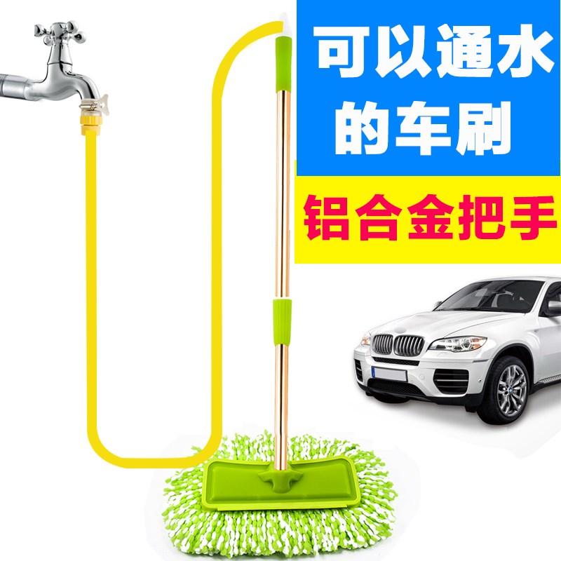 通水汽车洗车擦车拖把除尘车掸子刷子长柄伸缩软毛纯棉车用多功能