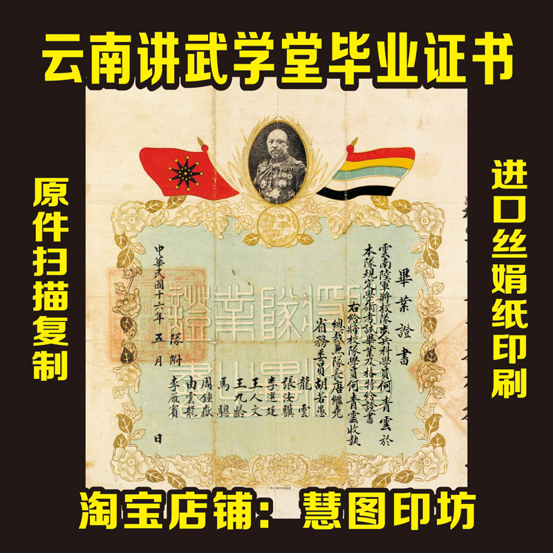 Юньнань армия говорить военный зал армия фанатов собирать полный промышленность сертификат армия школа люди ночь магазин ясно бар книга дом декоративный живопись