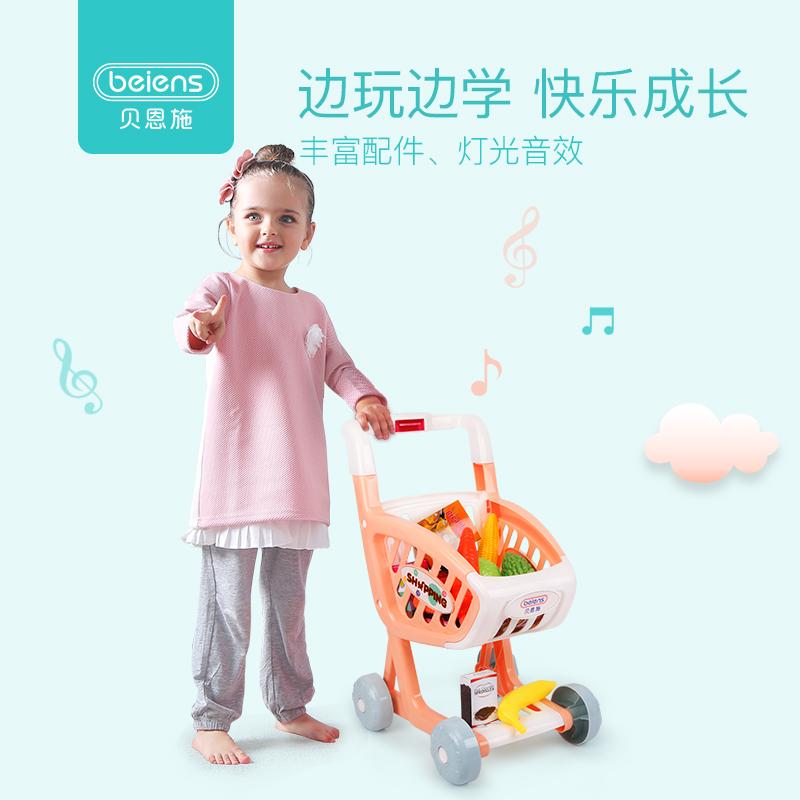 贝恩施儿童购物车玩具女孩过家家超市推车宝宝声光厨房玩具套装