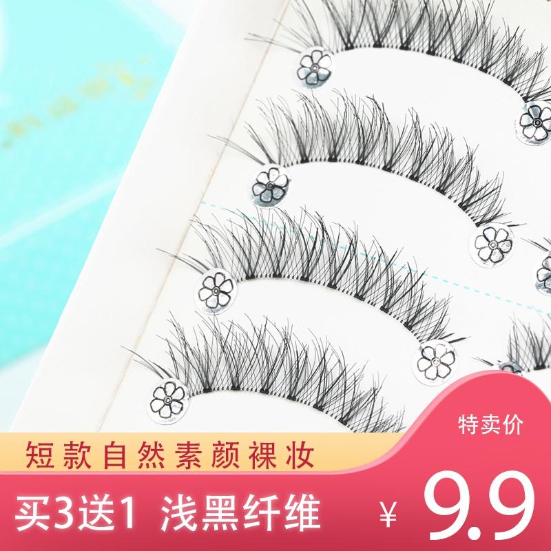 假睫毛女自然短款交叉清新10对装浅黑反复使用素颜F3短款眼尾加长限时2件3折