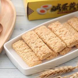 台湾进口特产老杨咸蛋黄饼干方块酥100g粗粮代餐酥饼点心特产零食