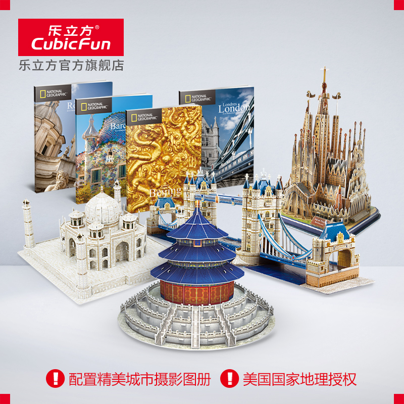 Le Cube 3D stereoscopic puzzle National Geographic hand-stitched architectural model childrens creative toy gifts