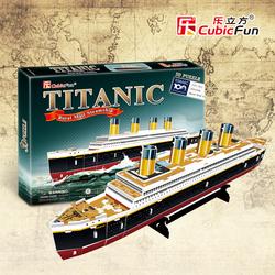 乐立方3D立体拼图diy礼品 泰坦尼克号模型 新年礼物 船模型拼装