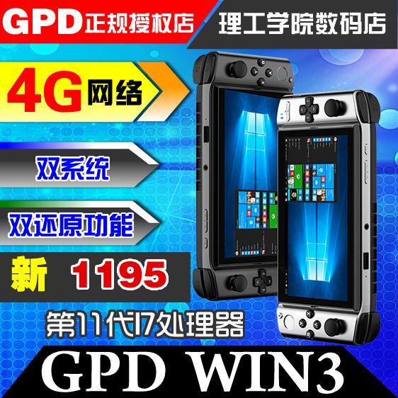 gpd win3掌机电脑WIN10游戏迷你笔记本4G上网络手机插卡i7便携