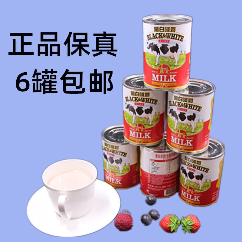 包邮 正品保真6罐进口黑白淡奶港式奶茶丝袜奶茶甜品鲜果捞水果捞
