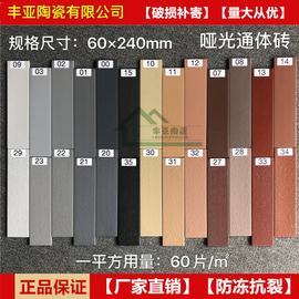 60*240外墙砖 瓷砖 条砖 纯色砖 通体砖 仿劈开砖 自建房别墅瓷砖