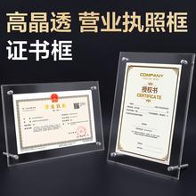 亞克力擺臺執照正本營業執照框a4榮譽證書框專利展示墻 證書相框