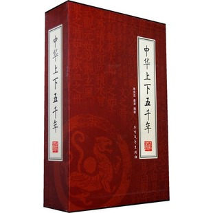 Genuine China five thousand years of Chinese history of the graphic 16 open all four plug Packed volume