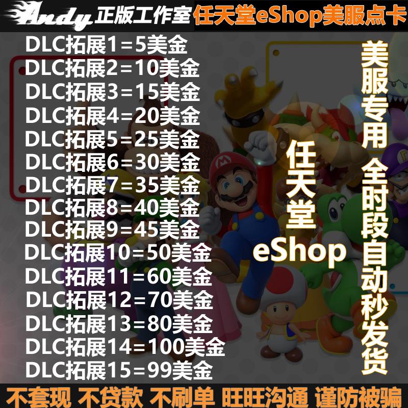 NS任天堂eShop点卡5美金10美服Switch版15充值20 25 30 50 60 100