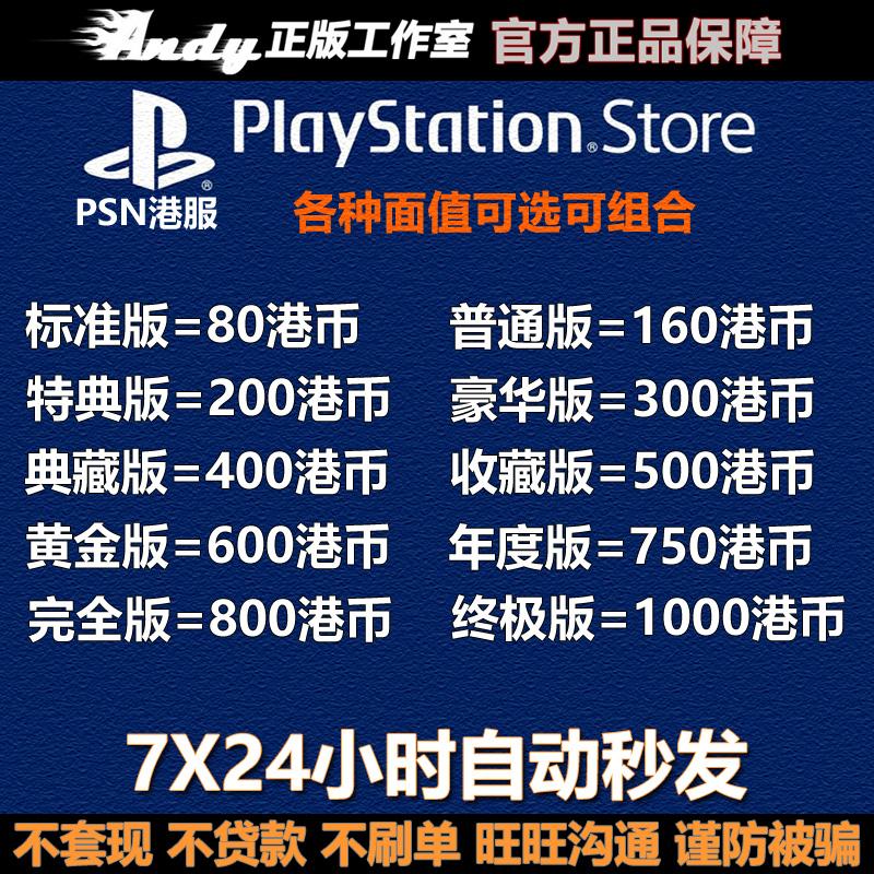 PSN港服点卡80充值160 200 300 400 500 600 750 1000会员PS4 PS5