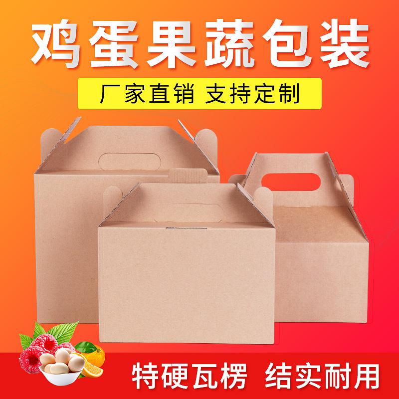 11-30新券土鸡蛋鸭蛋水果蔬菜手提包装纸箱纸盒罐头礼盒礼品盒印刷定做批发