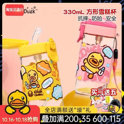 B.Duck Little Yellow Duck Children's Ice Cream Cup PPSU Material Water Cup Baby Home Cup Portable Straw Cup