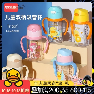 B.Duck Little Yellow Duck Double-handled Straw Cup Tritan Material Student 260ml Cup Baby Children's Learning Cup
