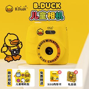 B.Duck小黃鴨兒童相機玩具拍照自拍帶小遊戲寶寶高清數碼照可充電