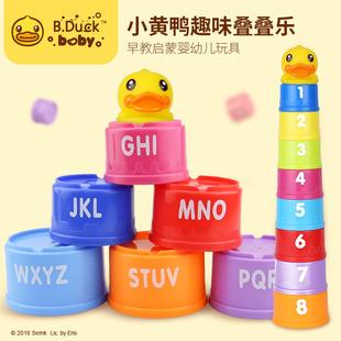 B.Duck小黃鴨桌遊疊疊樂 疊疊杯啓蒙早教積木0-3歲嬰幼兒寶寶玩具