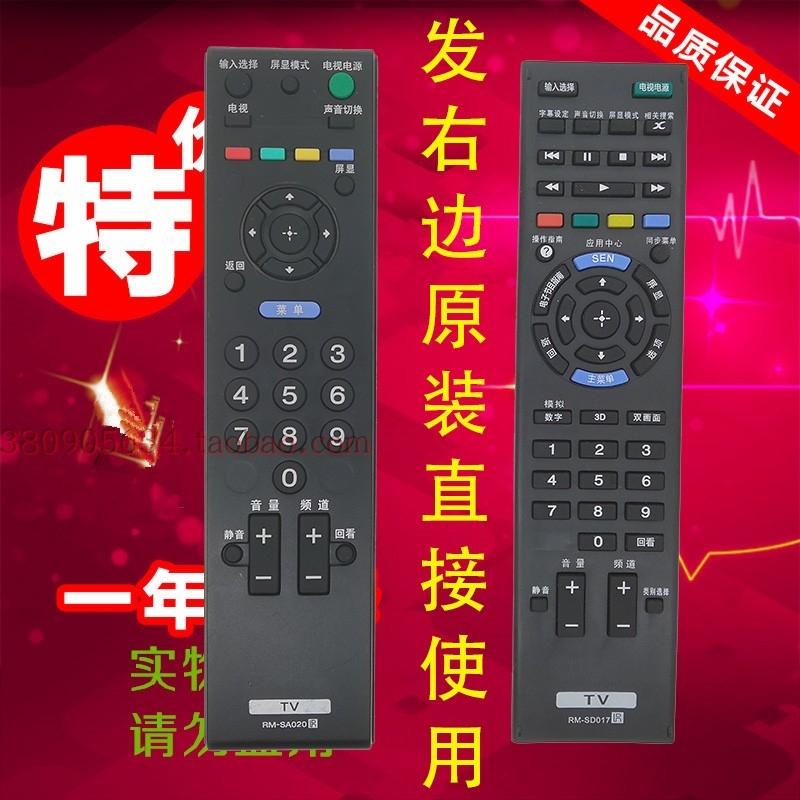 包�]全新索尼液晶���b控器RM-SD017 通用RM-GD026 65x8500A