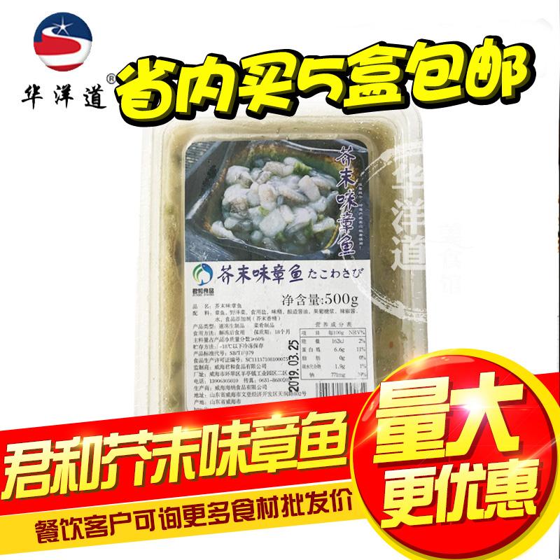 君和芥末章鱼 日韩料理 寿司材料 海鲜冷冻即食 芥末八爪鱼500g