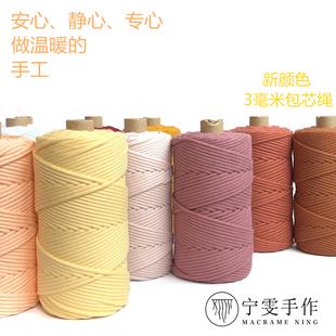 宁雯手作纯棉彩色3mm包芯绳编织用绳DIY包包手编绳编挂毯手工100
