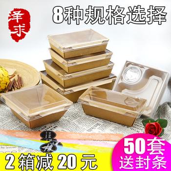 一次性环保寿司外卖牛皮纸盒沙拉盒