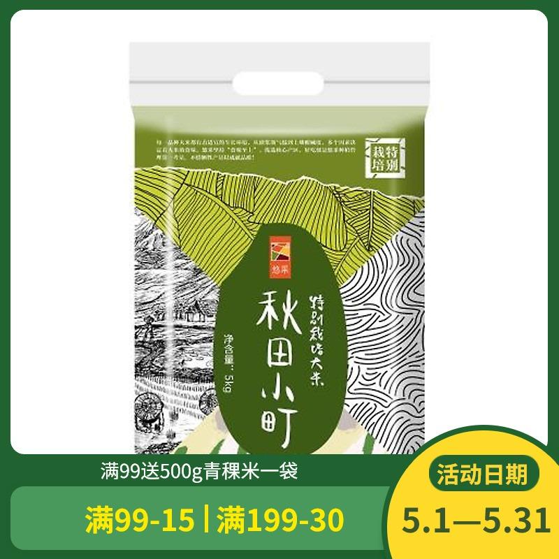 中粮悠采特别栽培秋田小町大米5kg 2020年新米