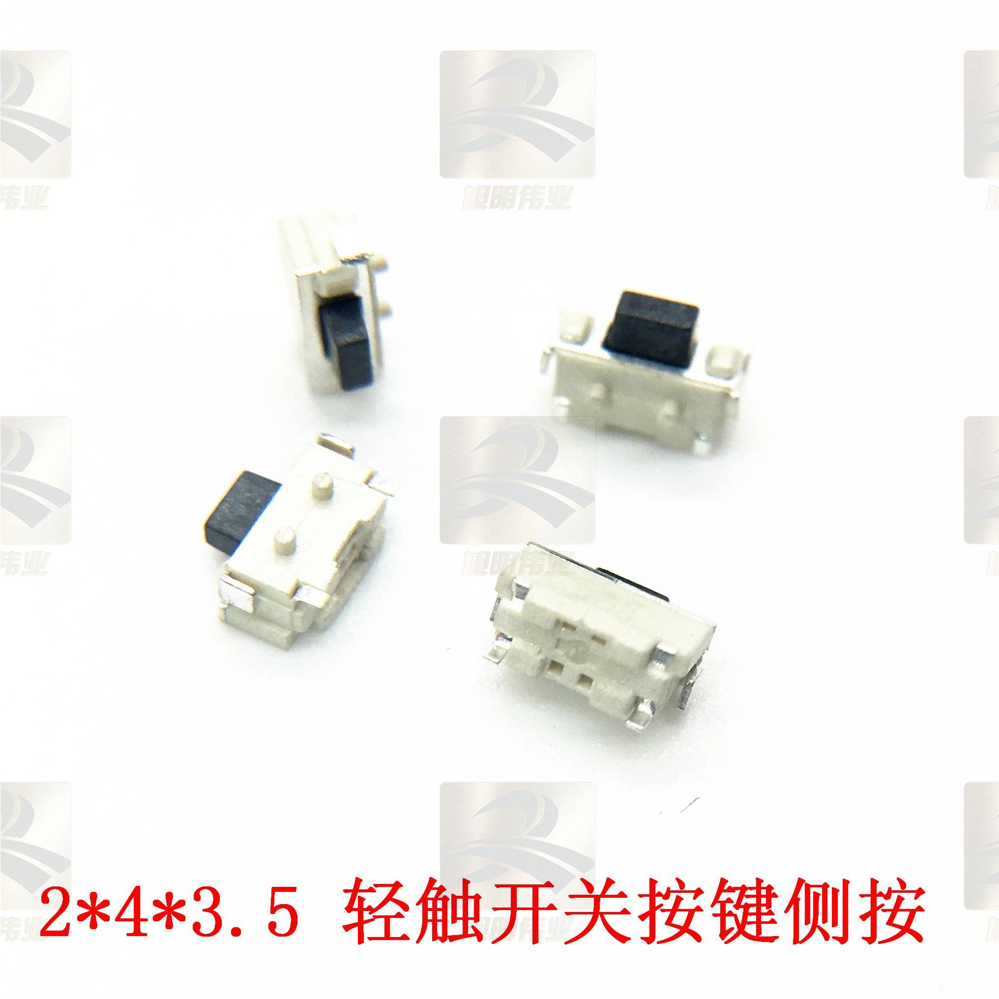 轻触开关 2*4*3.5 按键侧按小侧按键 MP3配件MP4 MP5小贝贝2x4
