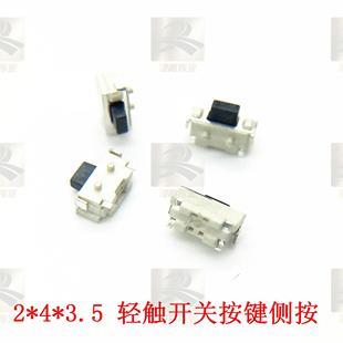 轻触开关 2*4*3.5 按键侧按小侧按键 MP3配件MP4 MP5小贝贝2x4图片