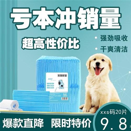 狗猫尿片防臭护垫公y狗狗防乱尿神器内贴式尿垫