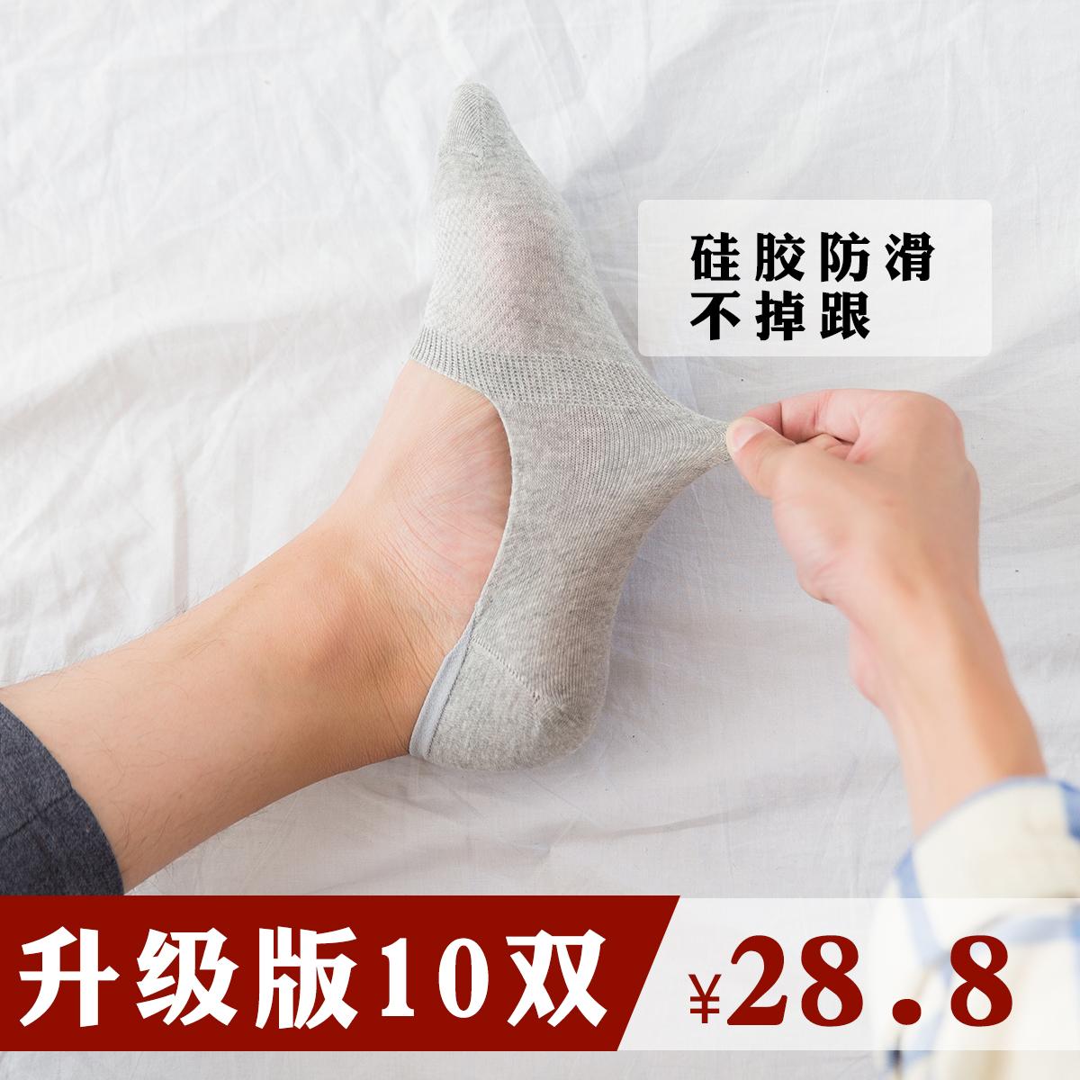 10双原足隐形袜男夏季纯棉袜子男短袜防滑船袜男士袜浅口低帮薄款