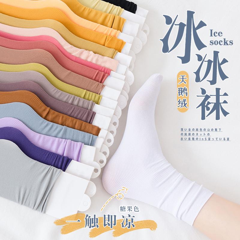 冰冰袜子女夏薄款中筒袜白色堆堆袜女夏季冰丝袜子纯色春夏天长袜