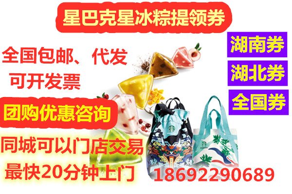 Star pack Star Ice dumplings 2020 ice style ice free coupons physical gift box Hunan coupons Hubei coupons