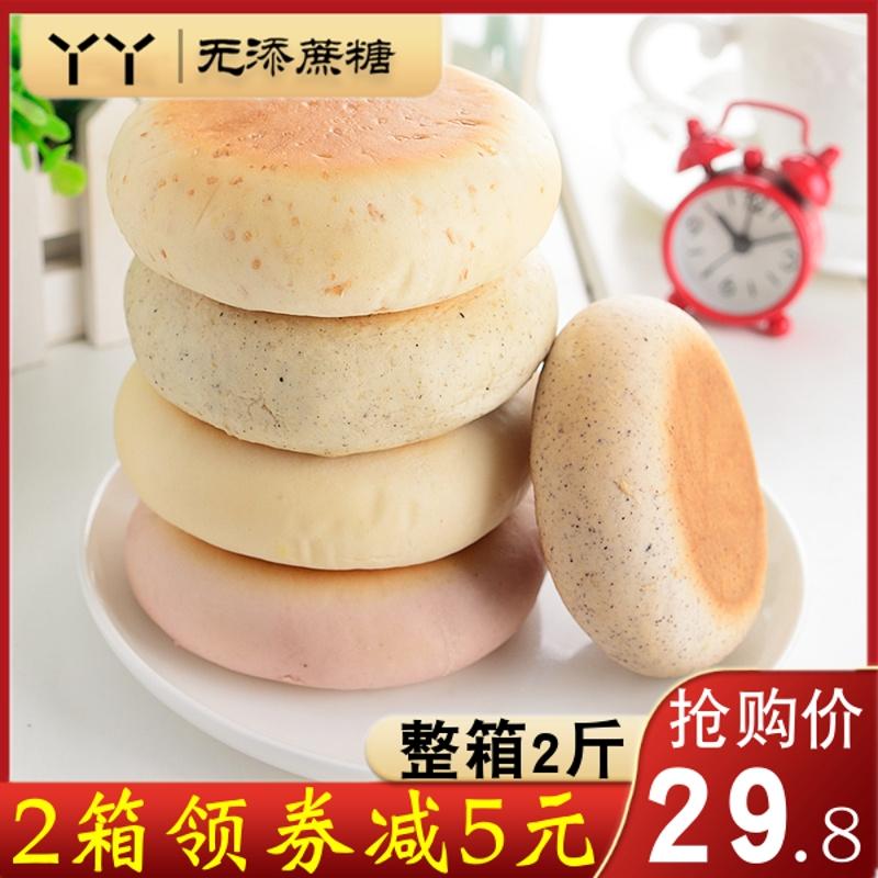无糖精食品全麦面包糖尿饼休闲小零食低木糖醇糕点脂蛋糕孕妇早餐