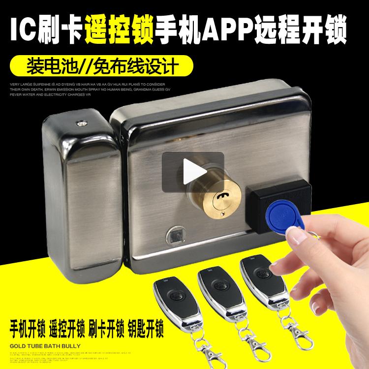 手机远程APP开锁免布线遥控刷卡锁IC电子门锁门禁对讲电控智能锁