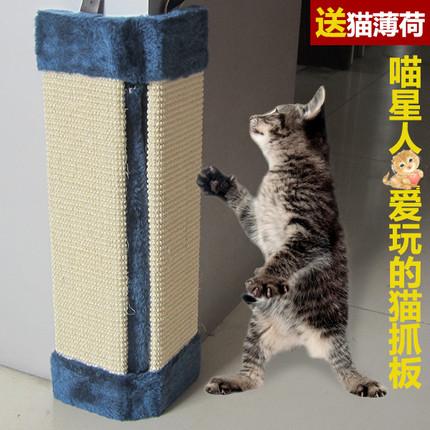 天然剑麻猫抓板宠物用品猫咪玩具猫爪板柱爬架护墙角磨爪器大号