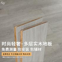 多层实木地板12mm家用三层复合15mm厂家直销防水耐磨环保EO原木色