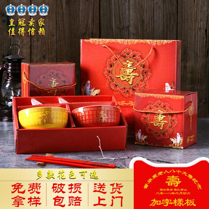 通福定製壽碗紅黃福壽碗 陶瓷米飯碗答謝禮盒套裝回禮壽宴燒刻字