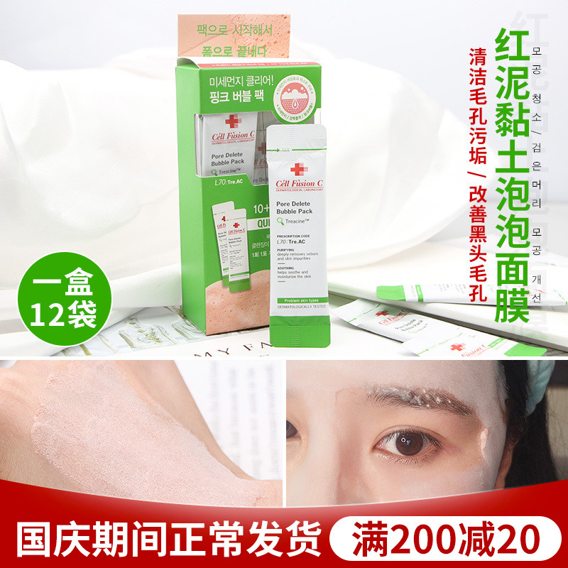 韩国秀肤生红泥黏土泡泡面膜 清洁毛孔去角质温和涂抹水洗券后68.00元