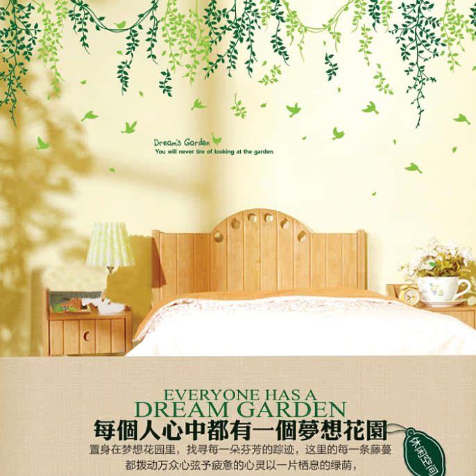 包邮 梦想花园升级版 三代可移除客厅卧室沙发电视墙背景墙贴纸