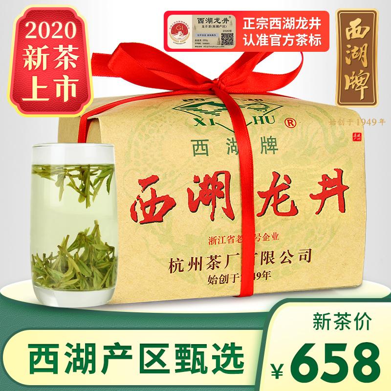 Чай Сиху Лунцзин Артикул 19438471619