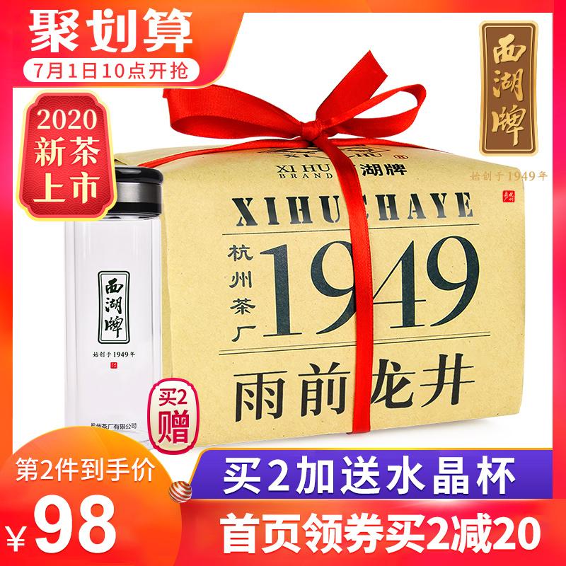 Чай Сиху Лунцзин Артикул 41810451622