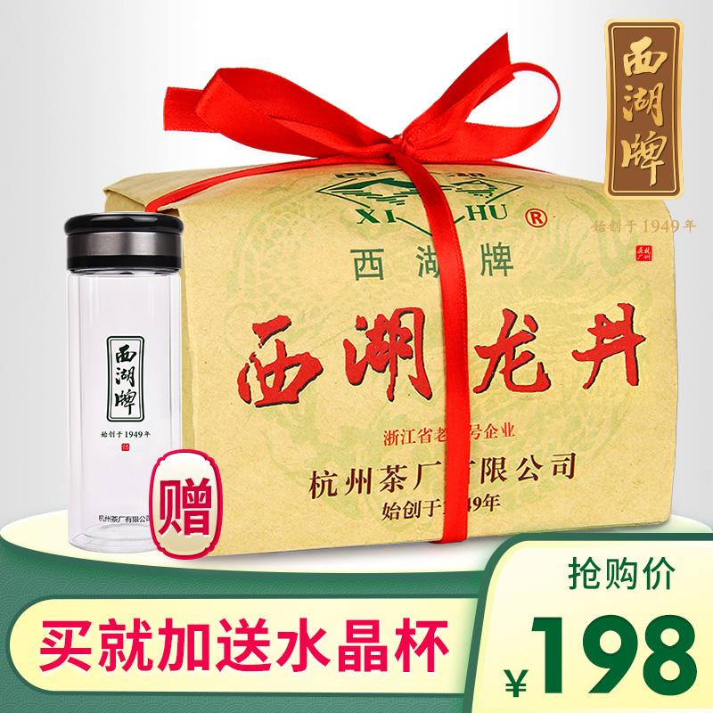 2019新茶上市西湖牌正宗雨前西湖龙井茶叶二级25-西湖龙井(西湖茶叶旗舰店仅售198元)