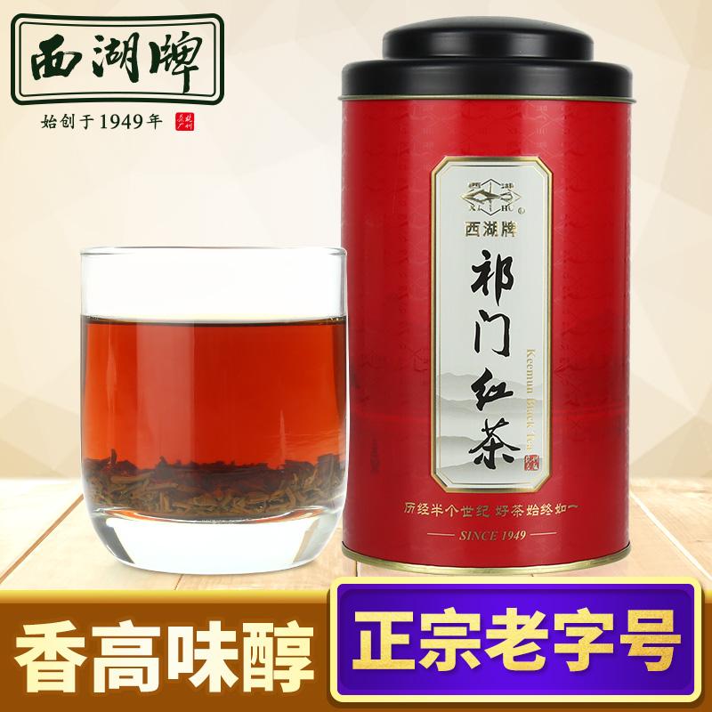 Чай Ци Мэнь Хун Ча Артикул 44028275987