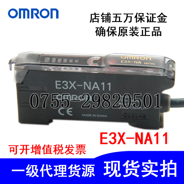 原装欧姆龙OMRON光纤传感器E3X-NA11微调型放大器光电传感器开关