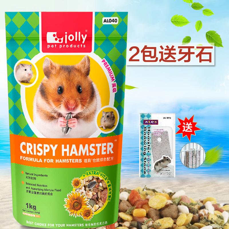 [夫妻小宠乐园饲料,零食]包邮 祖莉综合配方粮1kg仓鼠粮食金月销量316件仅售12.8元