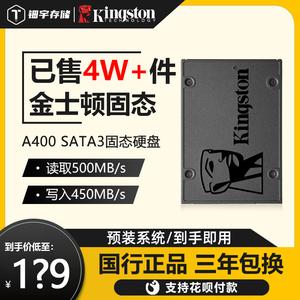 金士顿A400 120G 240G 480g 960g sata3 SSD固态硬盘笔记本台式机