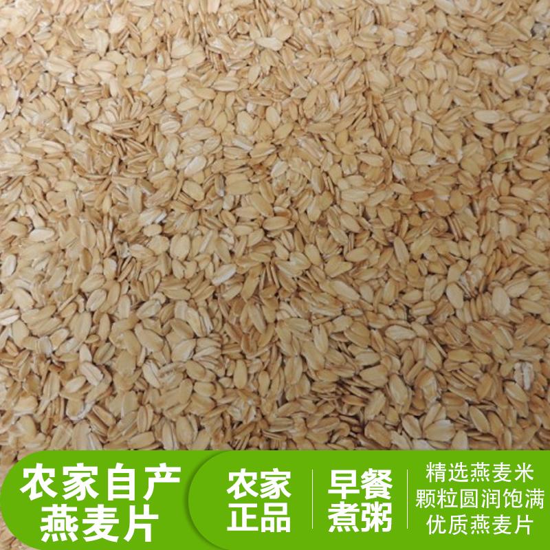 山西农家自产燕麦片-和小米一起下锅-原生态-