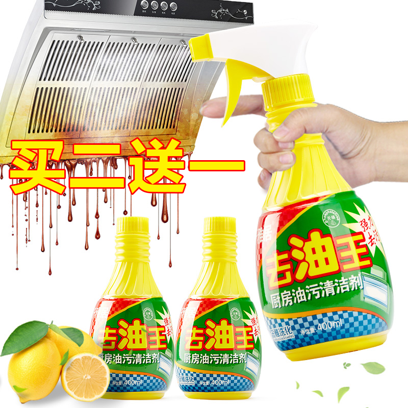 去油王油烟机清洗剂厨房重油污强力除垢清洁剂家用抽烟机去油神器